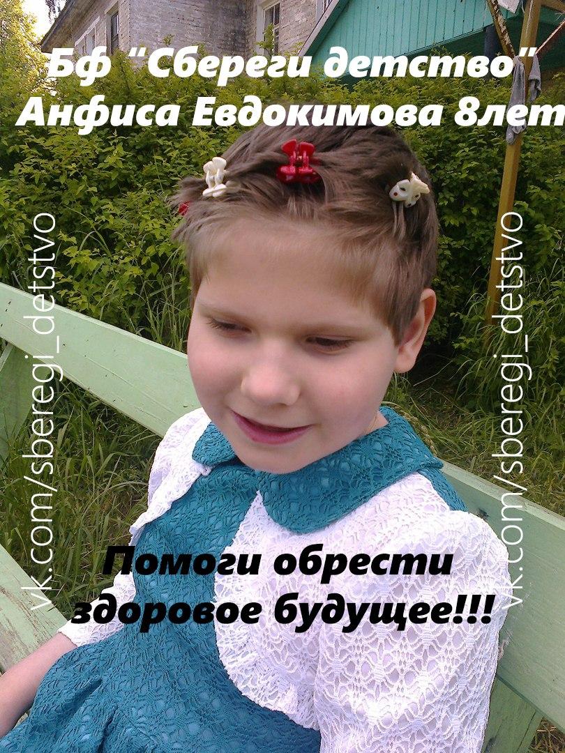 Анфиса Евдокимова