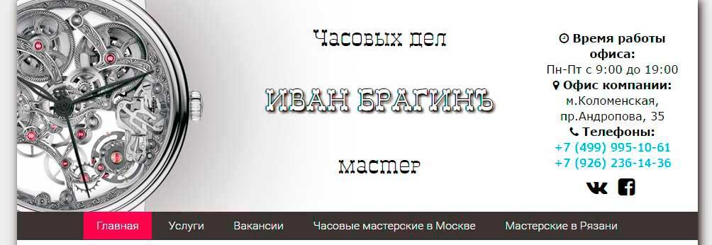 Часовая-мастерская-Иван-Брагин-фото