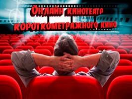 Onlayn-kinoteatr-korotkometrazhnogo-kino