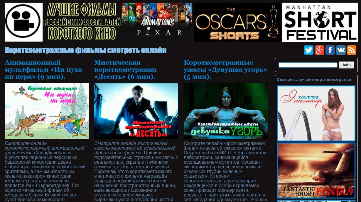 онлайн-кинотеатров-короткометражного-кино