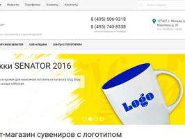 Интернет-магазин сувениров с логотипом
