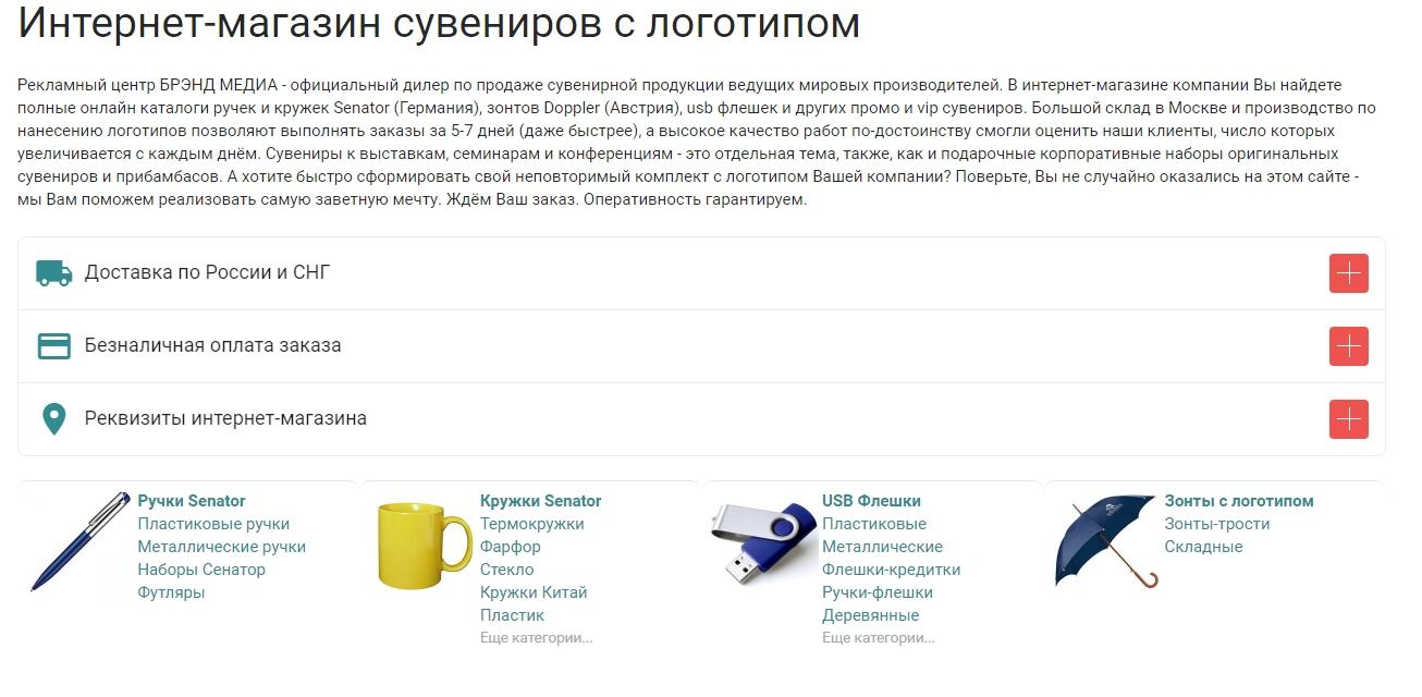 интернет-магазин промо сувениров
