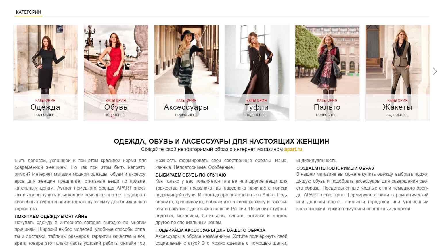Сайт-модной-одежды-и-аксессуаров