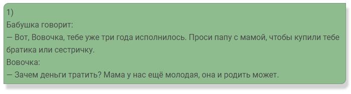 Анекдот про Вовочку1