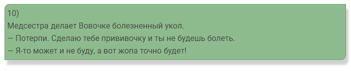 Анекдот про Вовочку10