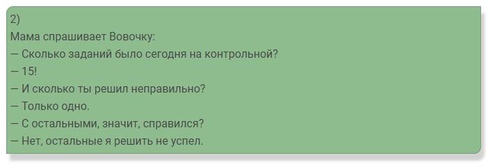 Анекдот про Вовочку2
