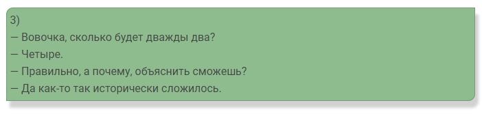 Анекдот про Вовочку3