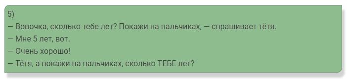 Анекдот про Вовочку5