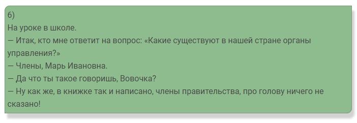 Анекдот про Вовочку6