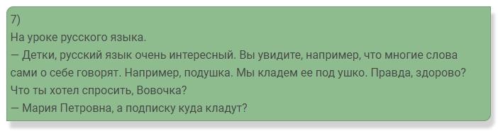 Анекдот про Вовочку7