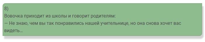Анекдот про Вовочку8
