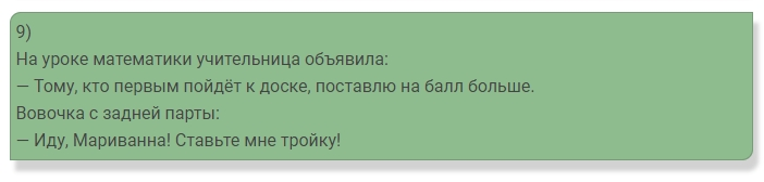 Анекдот про Вовочку9